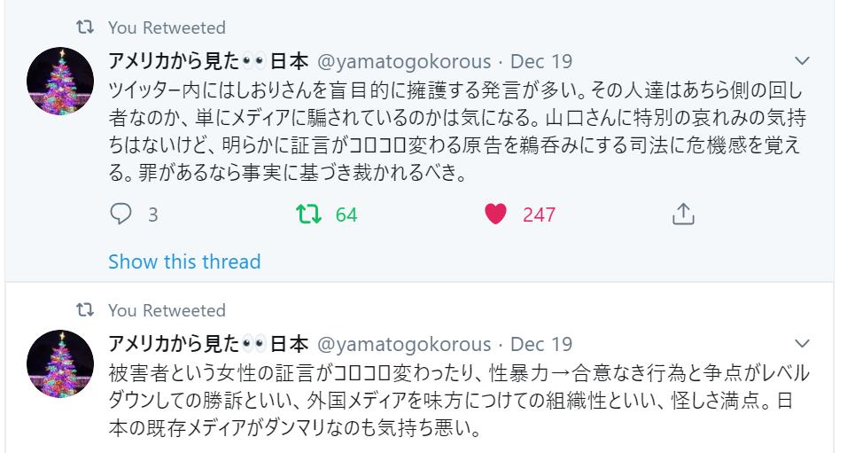 f:id:Naomi-sayonara:20191223215623p:plain