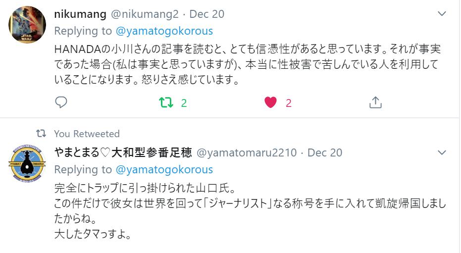 f:id:Naomi-sayonara:20191223215727p:plain