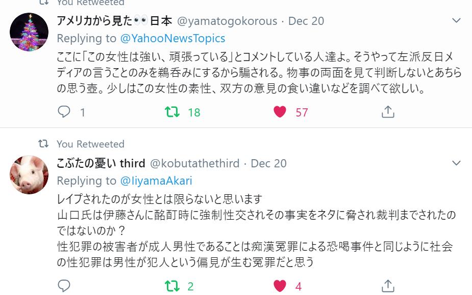 f:id:Naomi-sayonara:20191223215832p:plain