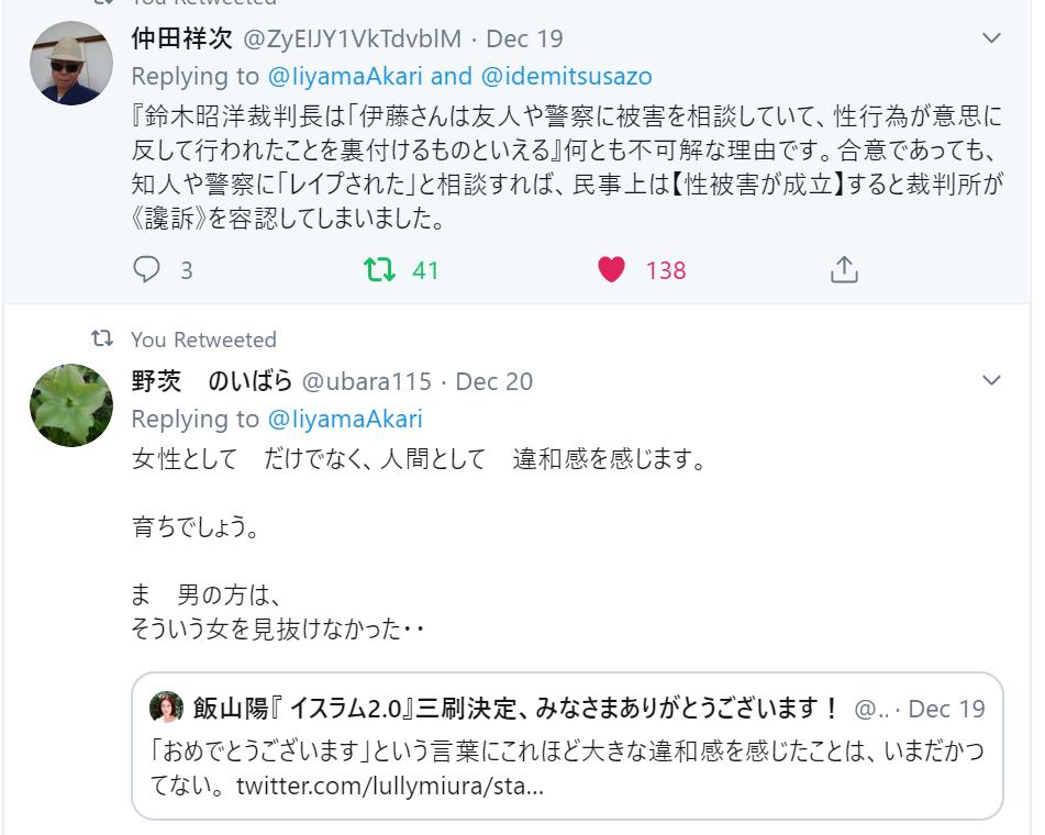f:id:Naomi-sayonara:20191223215936p:plain