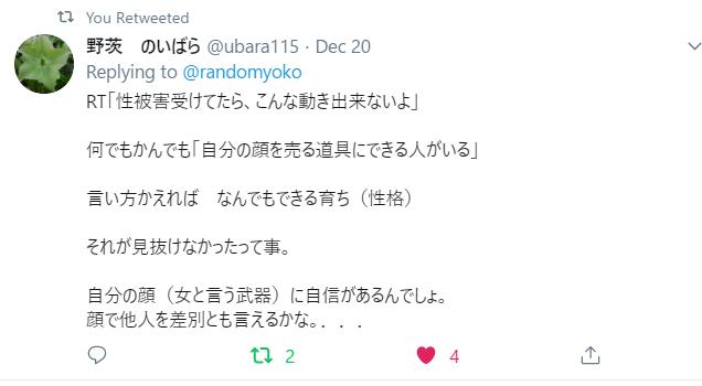 f:id:Naomi-sayonara:20191224152918p:plain