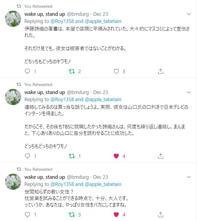 f:id:Naomi-sayonara:20191224153814p:plain
