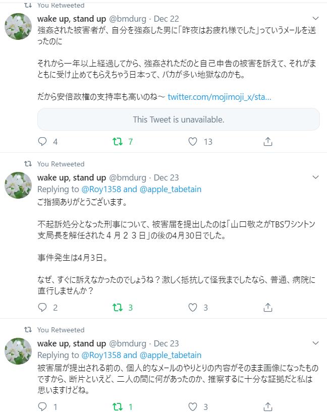 f:id:Naomi-sayonara:20191224153848p:plain