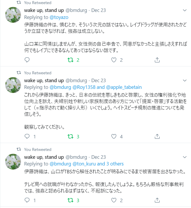 f:id:Naomi-sayonara:20191224154453p:plain