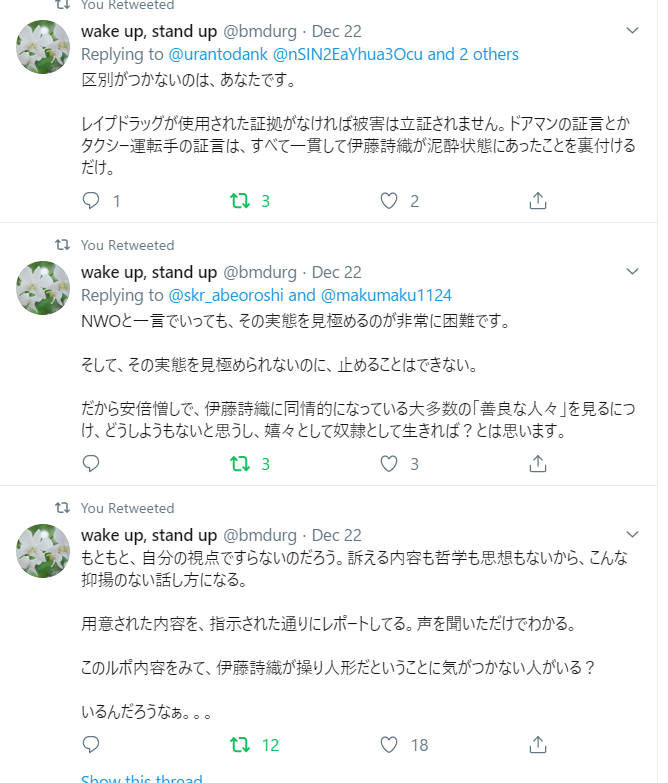 f:id:Naomi-sayonara:20191224154543p:plain