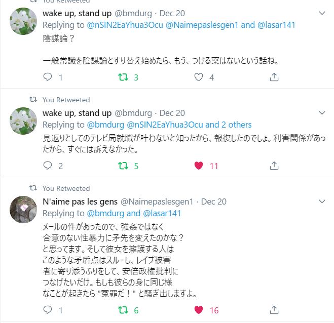 f:id:Naomi-sayonara:20191224154625p:plain