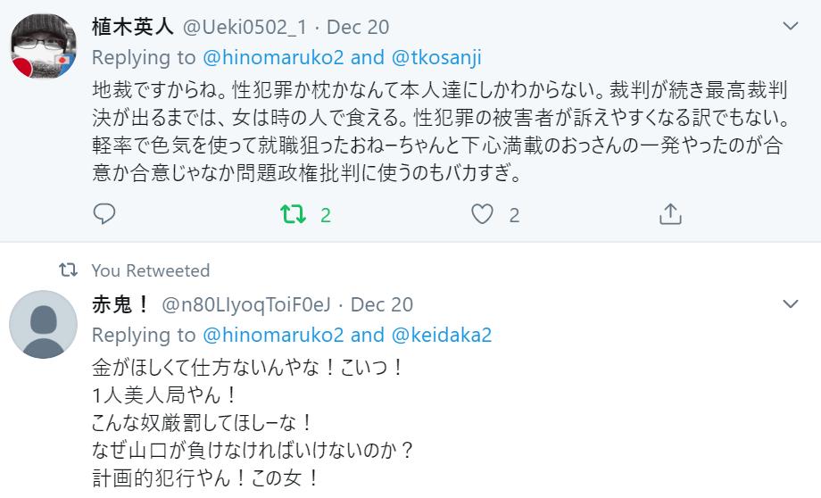 f:id:Naomi-sayonara:20191224204557p:plain