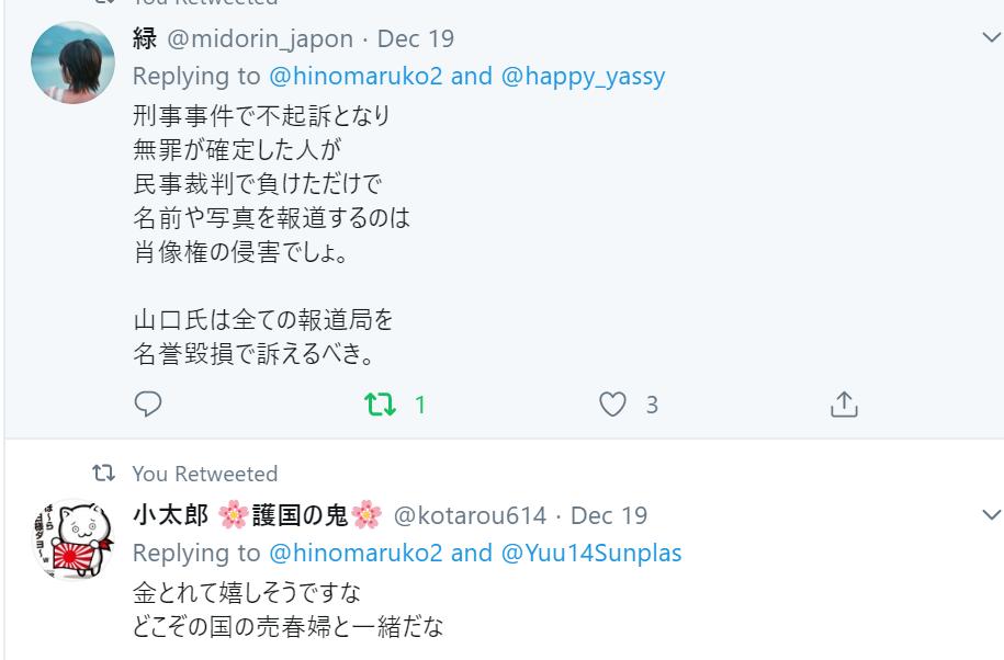 f:id:Naomi-sayonara:20191224204821p:plain
