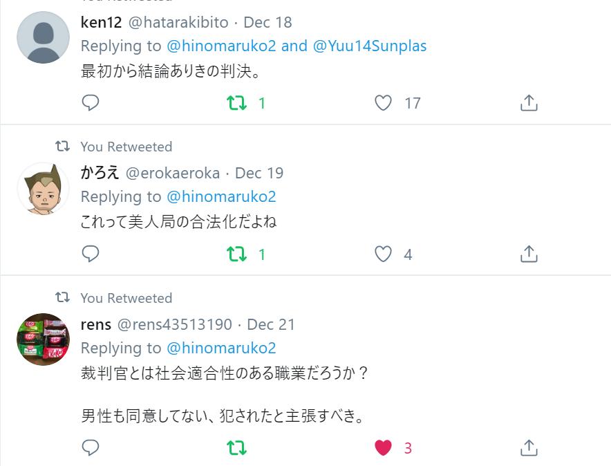 f:id:Naomi-sayonara:20191224205158p:plain