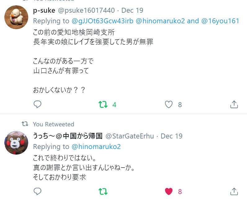 f:id:Naomi-sayonara:20191224205227p:plain