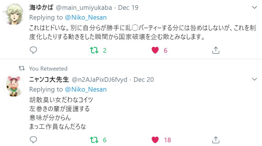 f:id:Naomi-sayonara:20191224205720p:plain