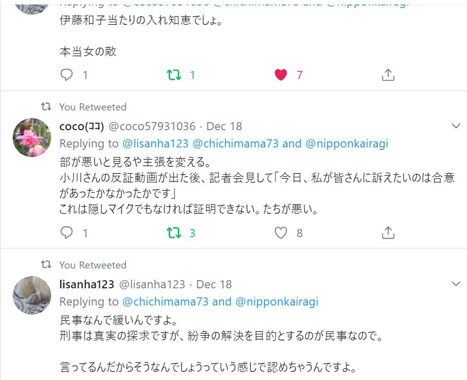 f:id:Naomi-sayonara:20191224210622p:plain