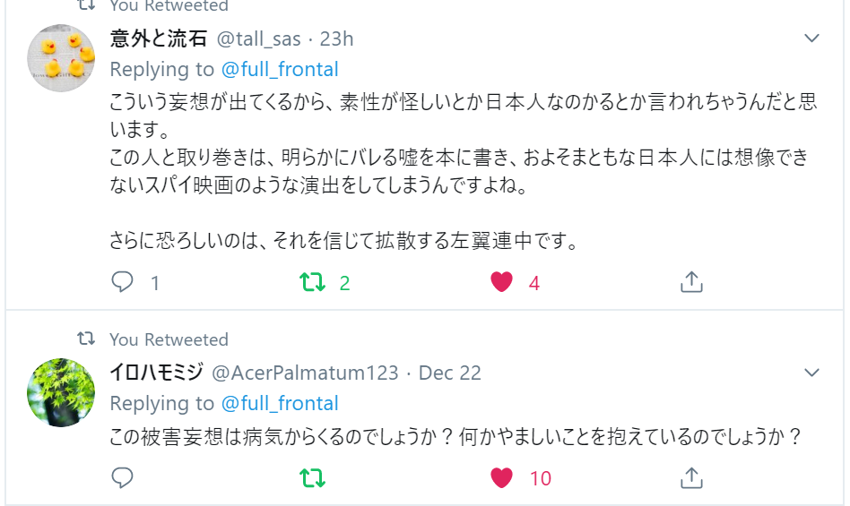 f:id:Naomi-sayonara:20191224211714p:plain