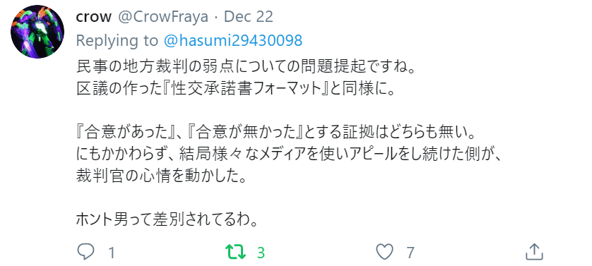 f:id:Naomi-sayonara:20191224212116p:plain