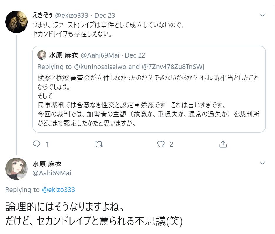 f:id:Naomi-sayonara:20191224215255p:plain