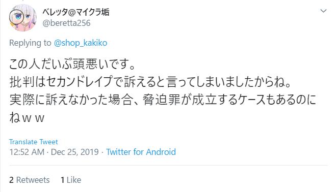 f:id:Naomi-sayonara:20191225141304p:plain