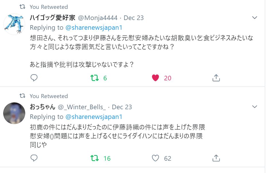 f:id:Naomi-sayonara:20191225194043p:plain