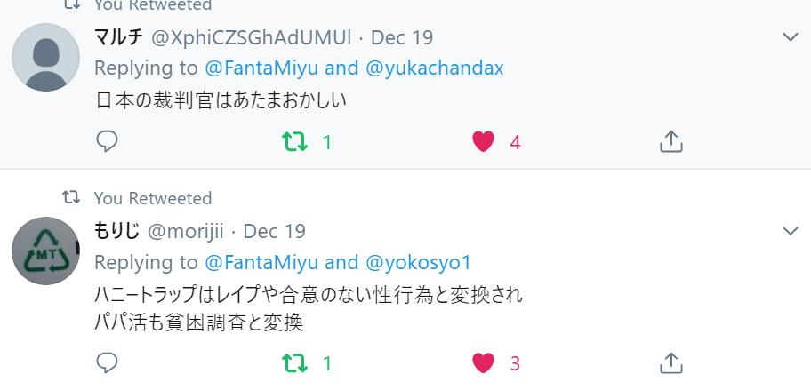 f:id:Naomi-sayonara:20191225200130p:plain