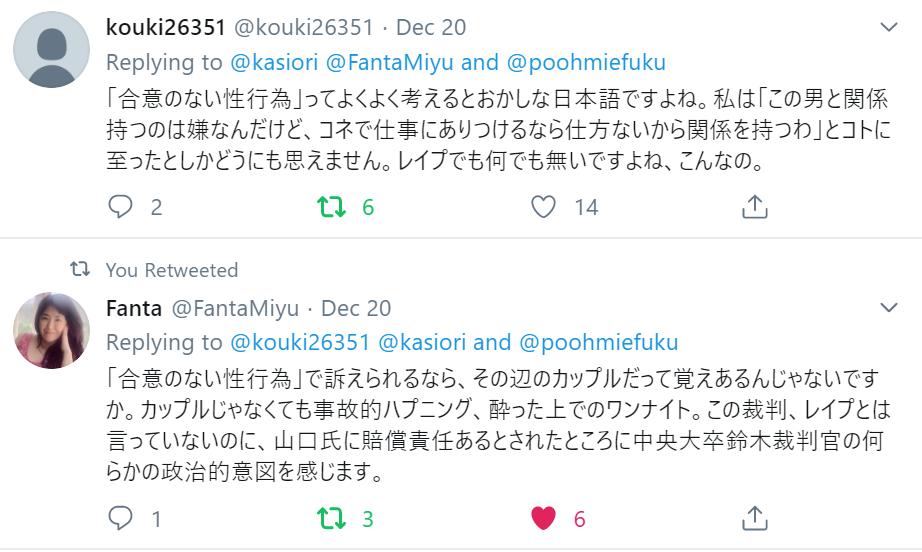 f:id:Naomi-sayonara:20191225200310p:plain