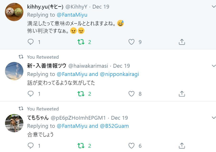 f:id:Naomi-sayonara:20191225200408p:plain