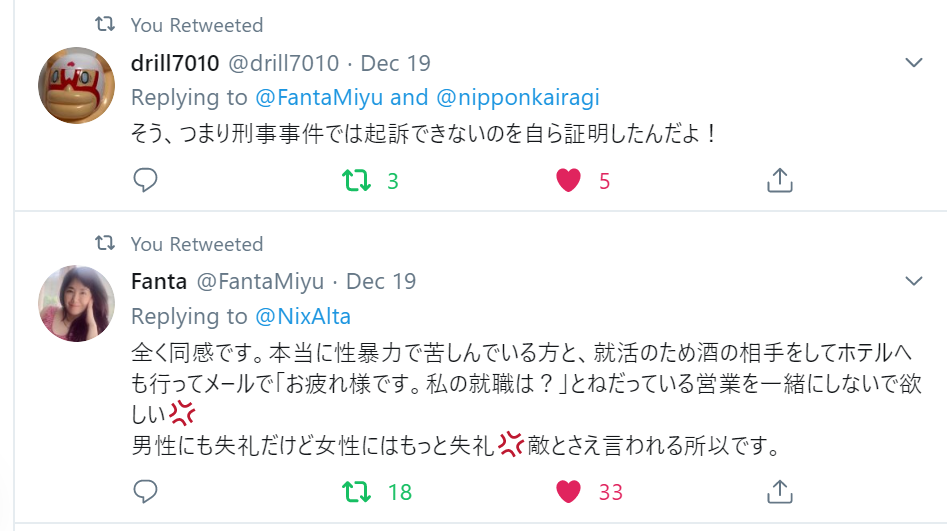 f:id:Naomi-sayonara:20191225200441p:plain