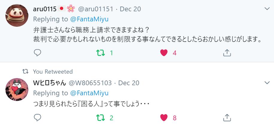 f:id:Naomi-sayonara:20191225200724p:plain