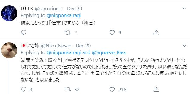 f:id:Naomi-sayonara:20191226102250p:plain