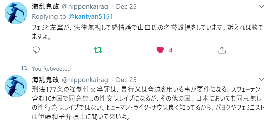 f:id:Naomi-sayonara:20191226215821p:plain