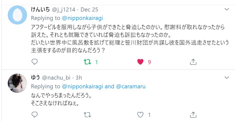 f:id:Naomi-sayonara:20191226221642p:plain