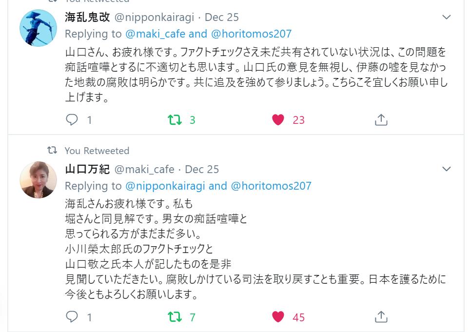 f:id:Naomi-sayonara:20191226223050p:plain