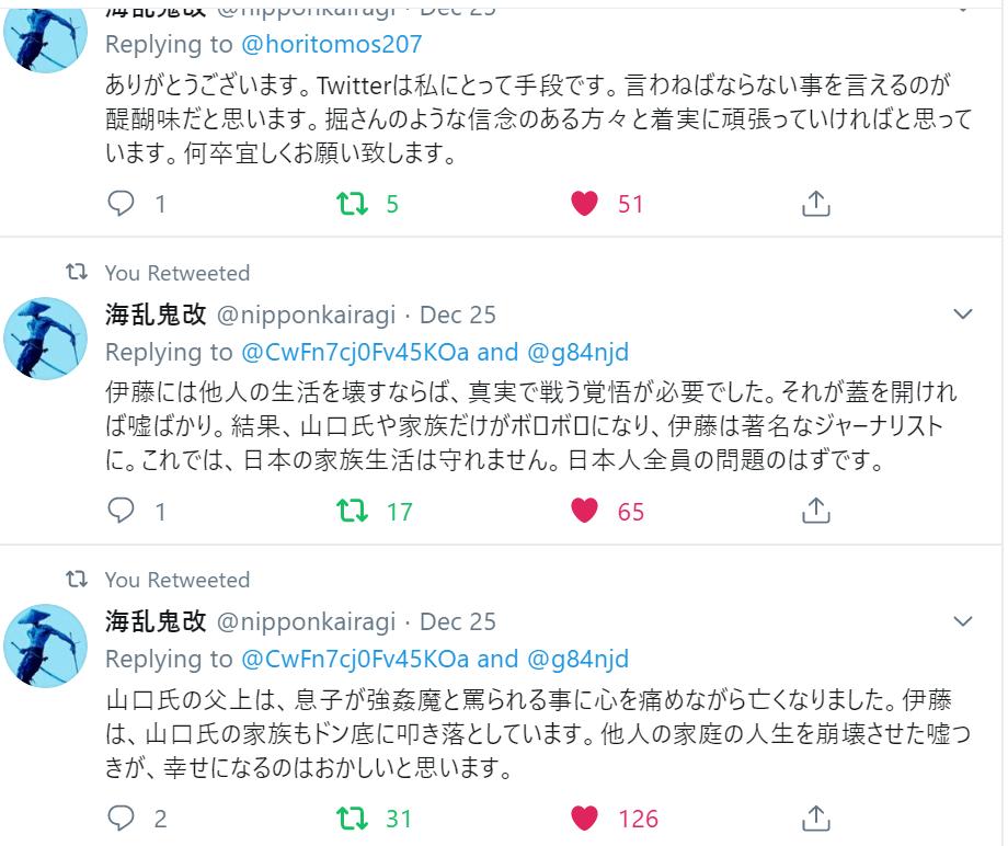 f:id:Naomi-sayonara:20191226223320p:plain