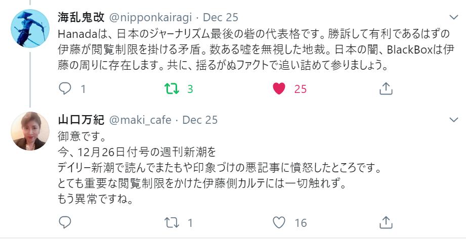 f:id:Naomi-sayonara:20191226225129p:plain