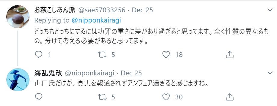 f:id:Naomi-sayonara:20191226225323p:plain