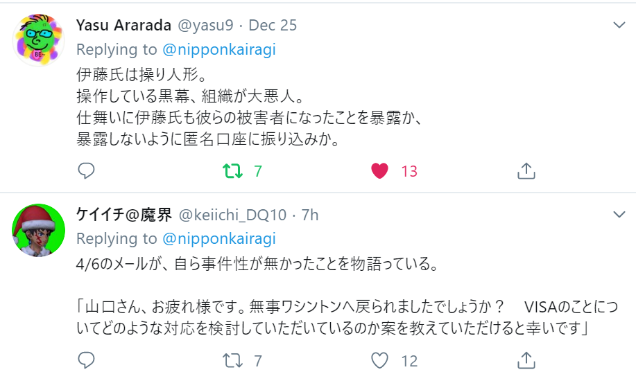f:id:Naomi-sayonara:20191226225623p:plain