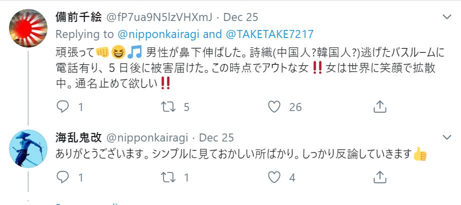 f:id:Naomi-sayonara:20191226230355p:plain