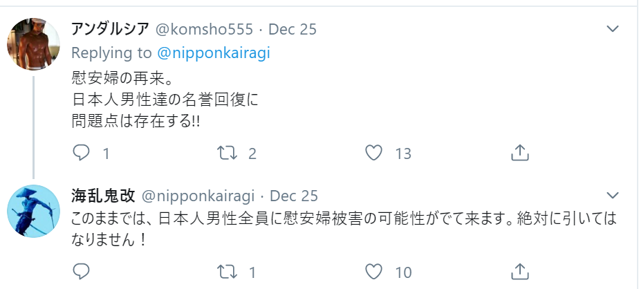 f:id:Naomi-sayonara:20191226230655p:plain