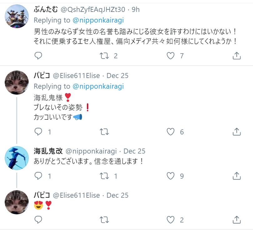 f:id:Naomi-sayonara:20191226230812p:plain