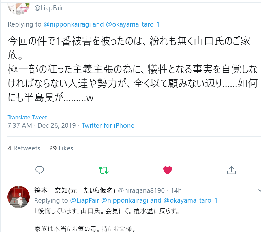 f:id:Naomi-sayonara:20191226231343p:plain