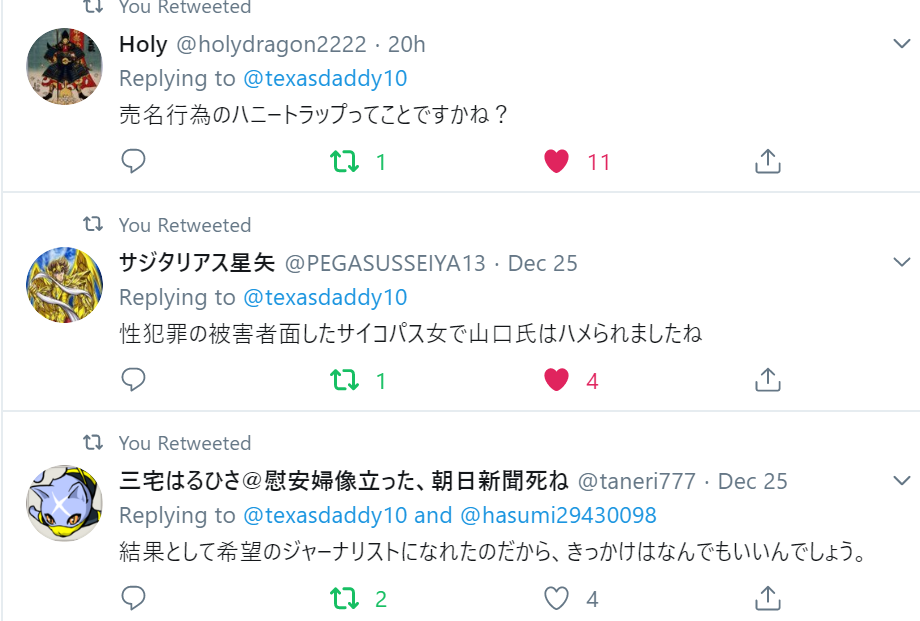 f:id:Naomi-sayonara:20191226231644p:plain
