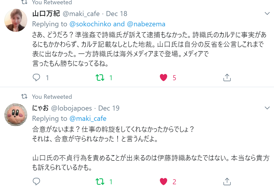 f:id:Naomi-sayonara:20191227214127p:plain