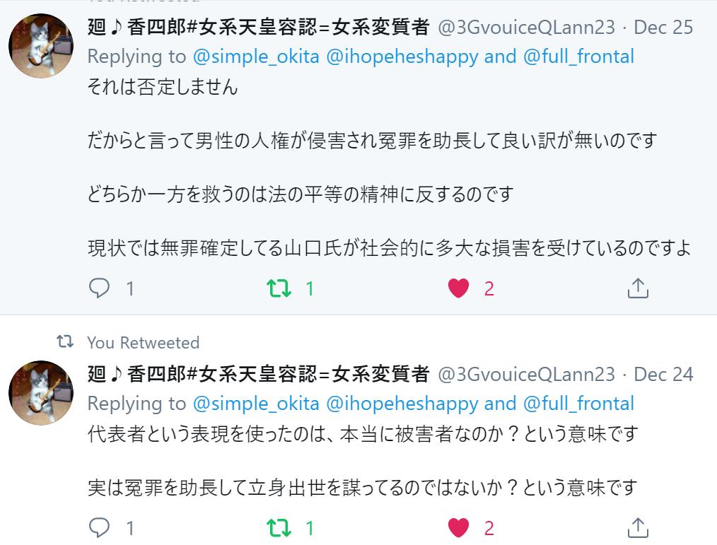 f:id:Naomi-sayonara:20191227215114p:plain
