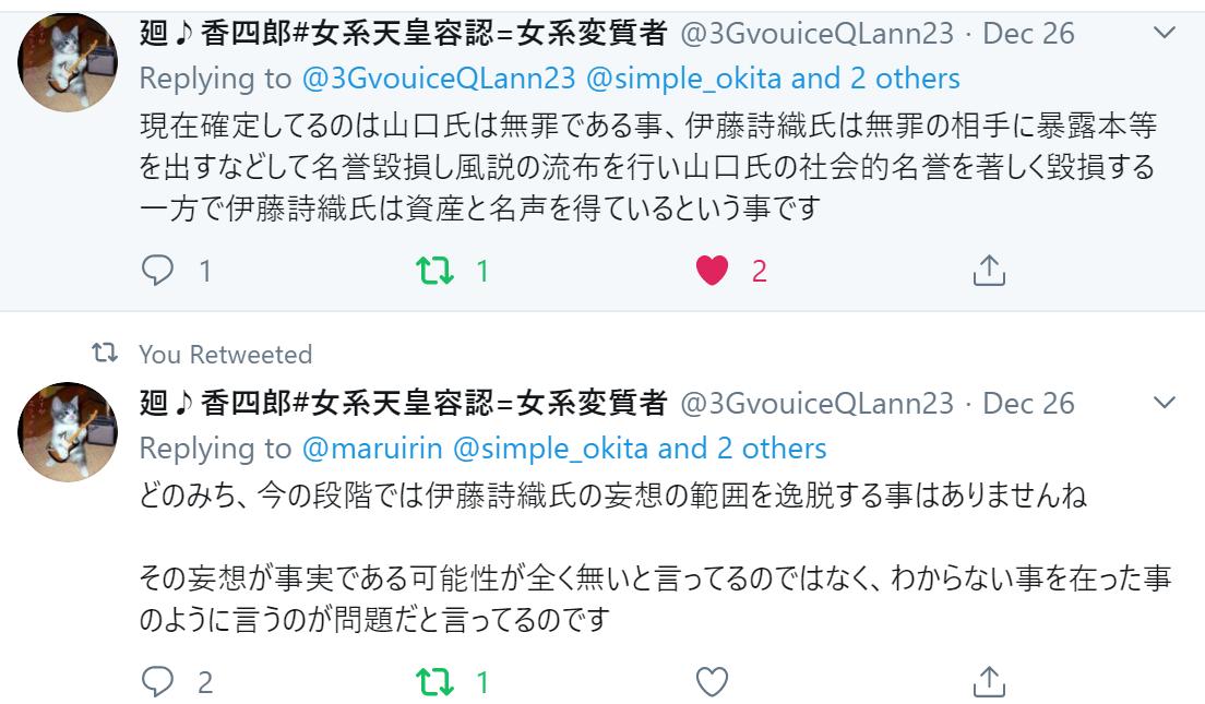 f:id:Naomi-sayonara:20191227215425p:plain