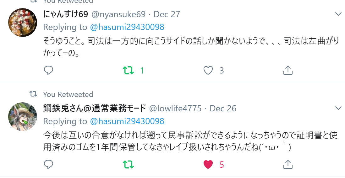 f:id:Naomi-sayonara:20191228115117p:plain