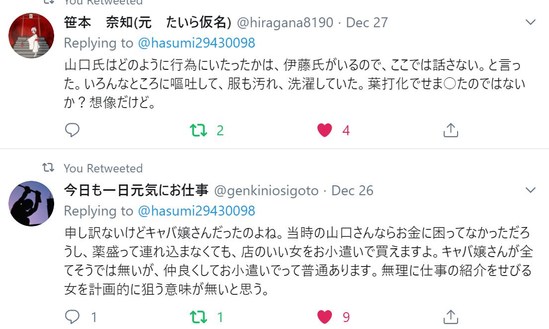 f:id:Naomi-sayonara:20191228115407p:plain