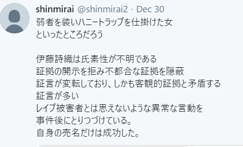 f:id:Naomi-sayonara:20191231123500p:plain