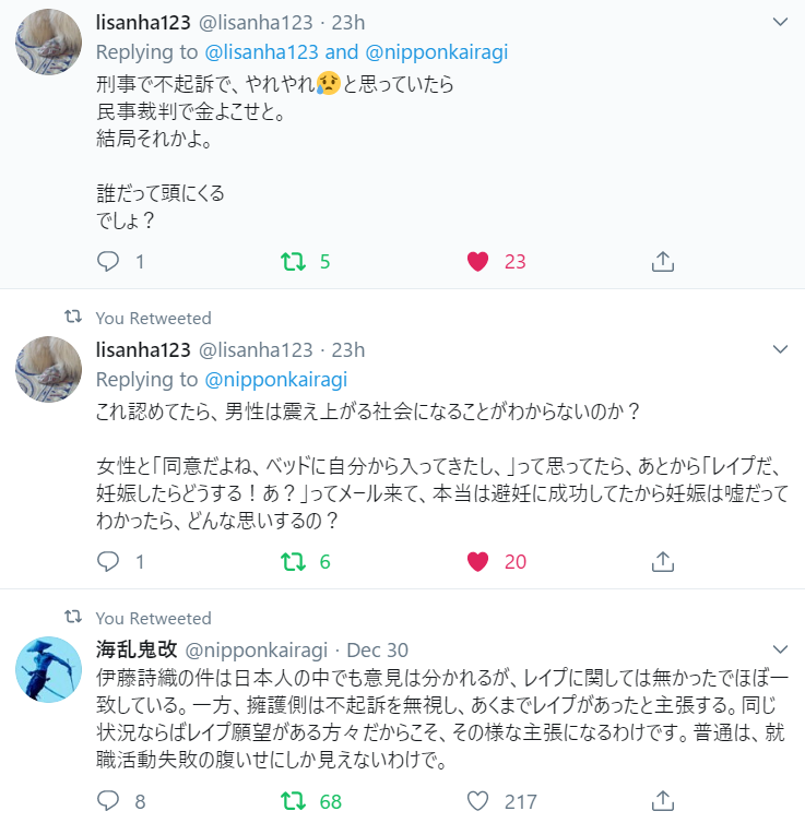 f:id:Naomi-sayonara:20191231124718p:plain