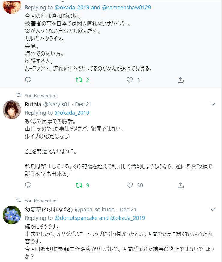 f:id:Naomi-sayonara:20191231130043p:plain