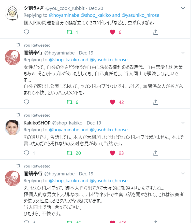 f:id:Naomi-sayonara:20191231141816p:plain
