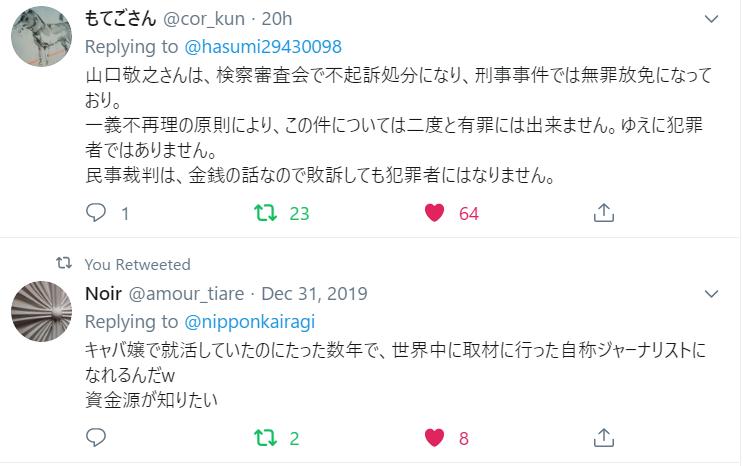 f:id:Naomi-sayonara:20200103115117p:plain