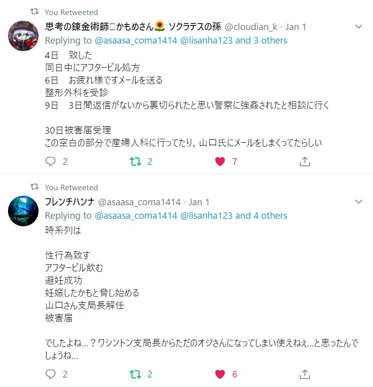 f:id:Naomi-sayonara:20200103122206p:plain